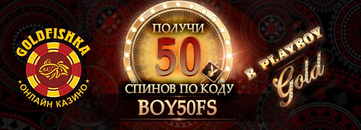 бездепозитный бонус за регистрацию в казино goldfishka