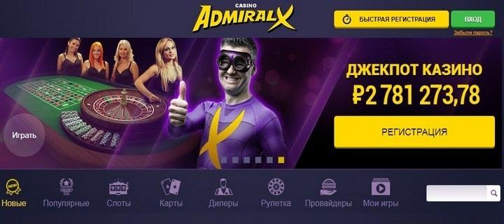 admiral x casino официальный