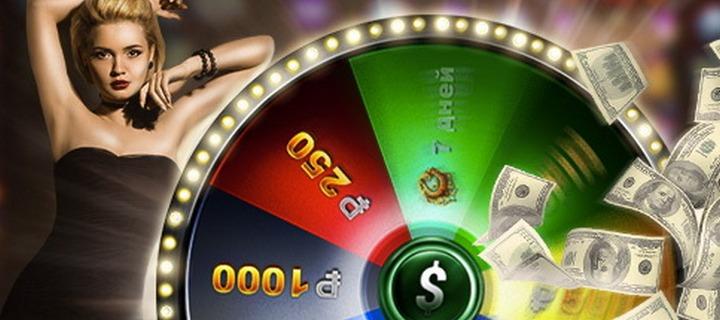 казино вулкан 24 бонус колесо фортуны